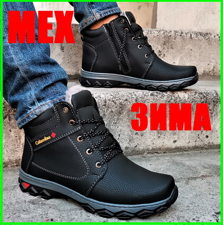 Ботинки ЗИМНИЕ Мужские Colamb!a  Кроссовки на Меху Чёрные (размеры: 40) Видео Обзор