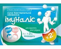 Закваска иммуналис GoodFood (теперь в 2 раза больше бактерий) Италия (1 пакетик)