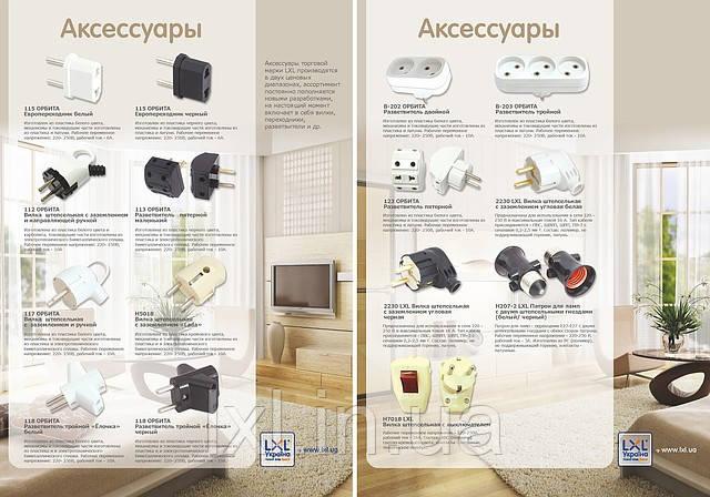 Торговая марка LXL - украинский производитель электрофурнитуры