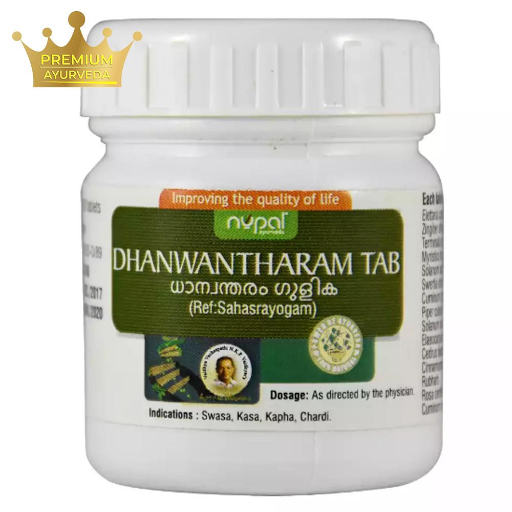 Дханвантарам вати (Dhanwantharam tablets, Nupal) - дыхательная и пищеварительная системы, 100 таб.