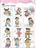 Sing Your Way to Chinese 3 Сборник песен на китайском языке для детей, фото 4