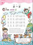 Sing Your Way to Chinese 3 Сборник песен на китайском языке для детей, фото 3