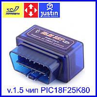 Адаптер обд ELM327 Bluetooth: версия 1.5 две платы - самая полная версия. Гарантия возврата., фото 1