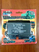Реле поворотов РС951А КАМАЗ, МАЗ,КРАЗ, РС951А-3726010-10