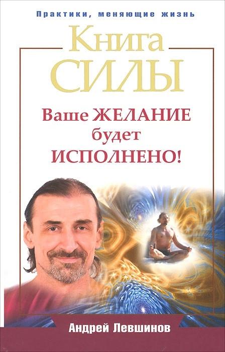 """Андрей Левшинов """"Книга Силы. Ваше желание будет исполнено!"""""""