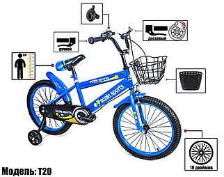 Велосипед T20 синий 18 дюймов
