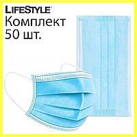 Защитная маска для лица, Комплект 50 шт., одноразовая, с фиксатором