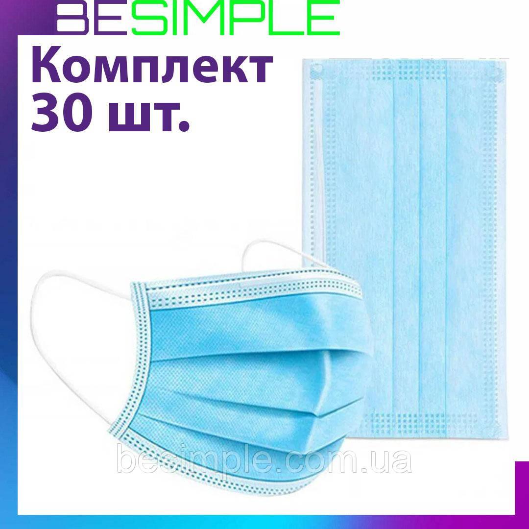 Комплект 30 шт., Защитная маска для лица, с фиксатором, Одноразовая маска