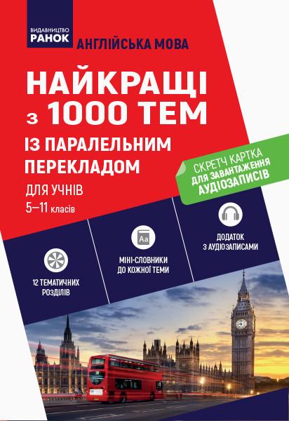 Англійська мова. Найкращі з 1000 тем із паралельним перекладом для учнів 5-11 класів. (+ Скретч-картка)