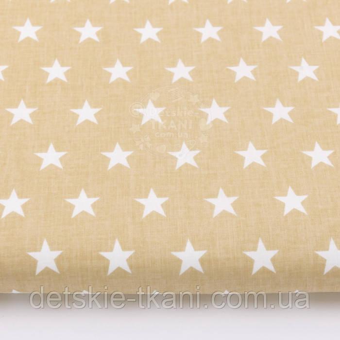 Бязь с белыми густыми звёздами на кофейном фоне, плотность 125 г/м2 (№2970а)
