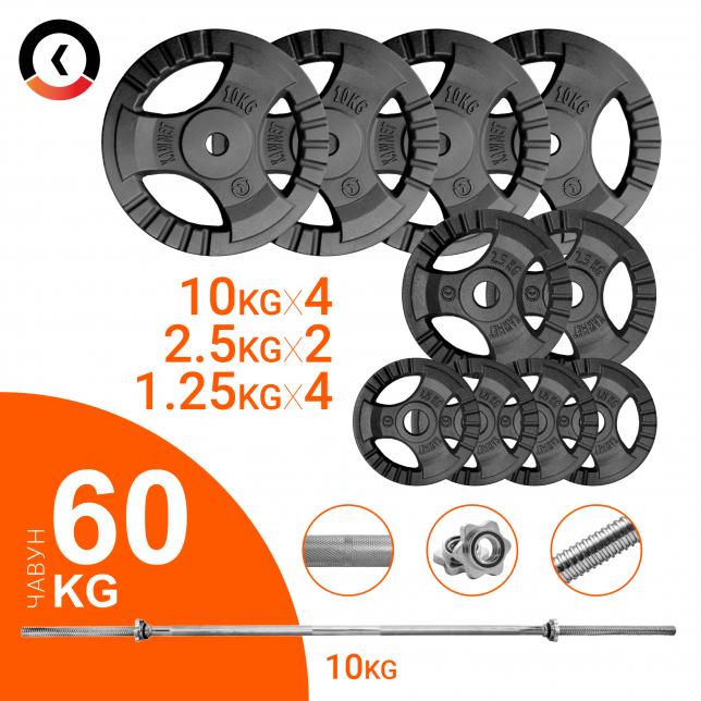 Набор дисков 60кг KAWMET с прямым грифом для штанги (комплект 3)