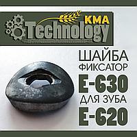 Шайба E-630 Фиксатор для зуба Е-620 шлейфовой бороны (зубовой)