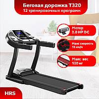 Профессиональная электрическая беговая дорожка HRS T320 model 2020