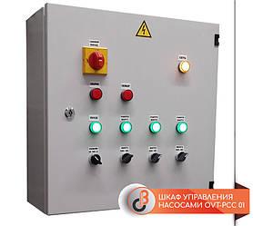 Система управления насосами OVT-PCC