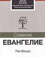 Славное Евангелие. Пол Вошер