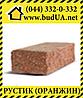 Фасадный камень «Рустик» Оранжин (стандарт) 250х100х65 мм
