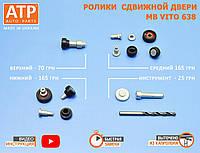 Повний комплект роликів бічній зсувних дверей Mercedes Vito 638, верхній + середній + нижня + інструмент