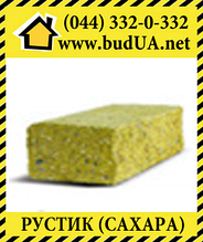 Фасадний камінь «Рустик» Цукру (стандарт) 210х35х60 мм