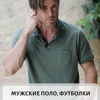 Чоловічі футболки, поло