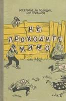 Бор. Егоров, Ян Полищук, Бор. Привалов. Не проходите мимо (роман-фельетон) 1958 год
