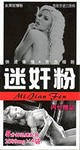 Mi Jean Fen - женские возбудитель, фото 1