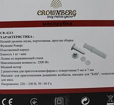 М'ясорубка Crownberg CB 4211 електрична 2500 Вт CG14 PR5, фото 3
