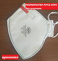 Респиратор FFP3 без клапана Рута ФФП3, маска от вирусов Оригинал в наличии Распиратор опт