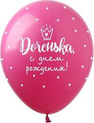 "1005 Куля 12/30см ""Доченька, С Днём рождения"" фуксія (Артшоу)"