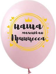 2112 Шар 12/30см Наша маленькая Принцесса светло-розовый (Артшоу)*