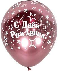 """1025 Куля 12/30см """"С Днем Рождения"""" серпантин і зірки Хром рожевий (Артшоу)"""