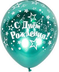 """1021 Куля 12/30см """"С Днем Рождения"""" серпантин і зірки Хром зелений (Артшоу)"""