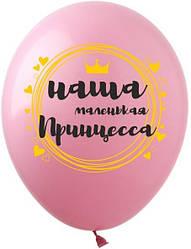 2111 Шар 12/30см Наша маленькая Принцесса розовый (Артшоу)