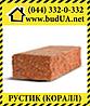 Фасадный камень «Рустик» Коралл (стандарт) 250х100х65 мм