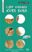 Світ очима кота Боба. Джеймс Бовен