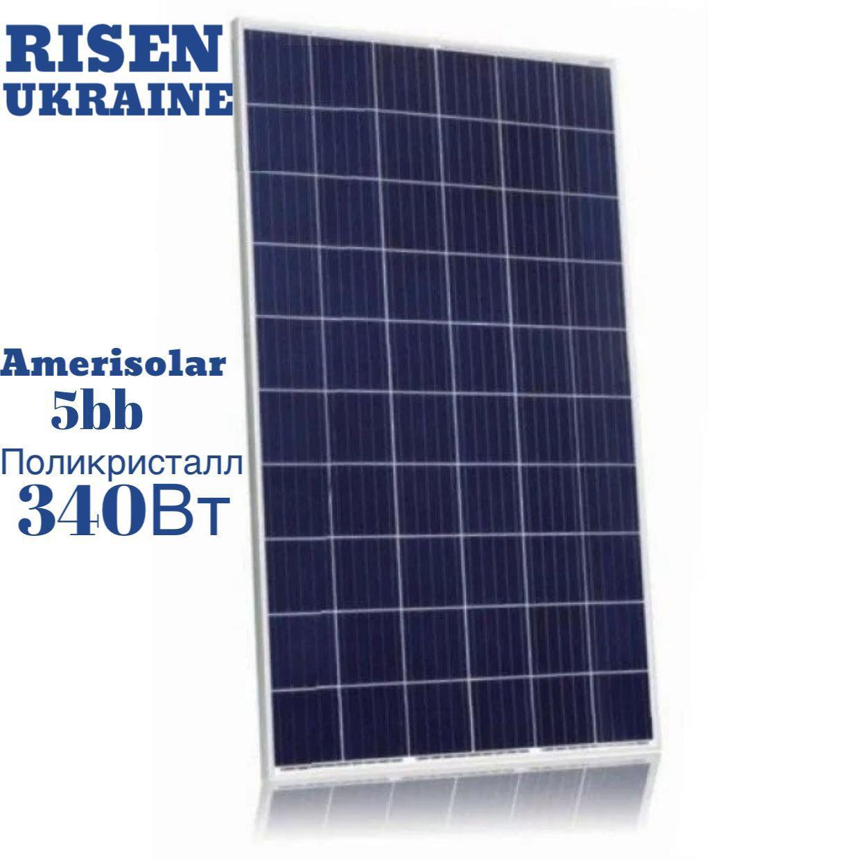 Солнечная батарея Amerisolar 340Вт поли, AS-6P-340 / 5BB