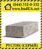 Фасадный камень «Рустик» Серый (стандарт) 200х50х60 мм