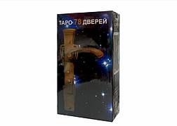 Карти ТАРО 78 дверей