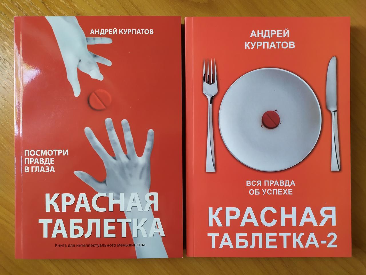Андрей Курпатов. Комплект книг. Красная таблетка и Красная таблетка 2