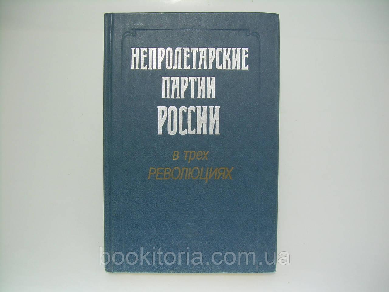 Непролетарские партии России (в трех революциях) (б/у).
