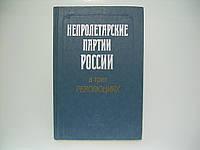 Непролетарские партии России (в трех революциях) (б/у)., фото 1