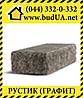 Фасадный камень «Рустик» Графит (стандарт) 250х100х65 мм