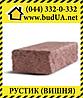 Фасадный камень «Рустик» Вишня (стандарт) 250х100х65 мм