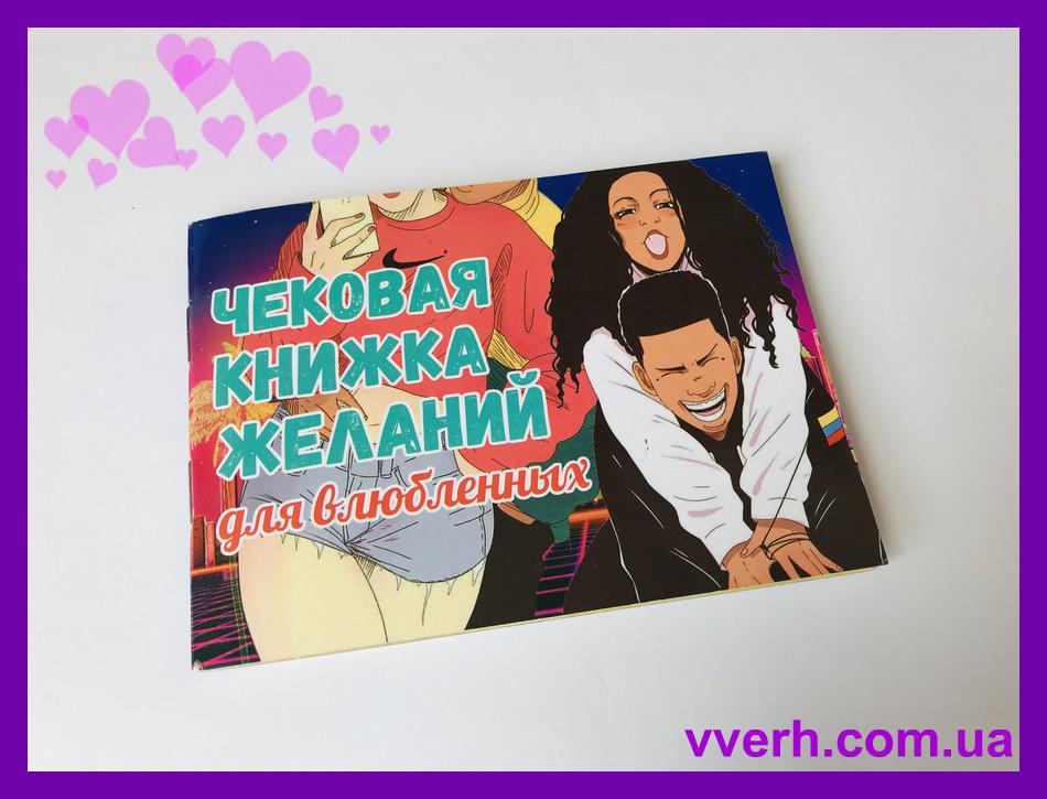 Чековая книжка желаний для влюблённых Playroom - оригинальный романтичный подарок (16 страниц)