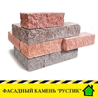 """Фасадный камень """"Рустик"""" с одной колотой стороной"""