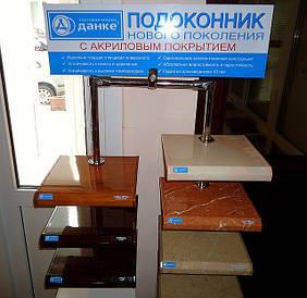 Подоконник Danke Киев