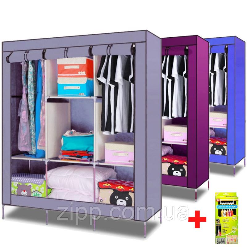 Складной тканевый шкаф Storage Wardrobe 88130, шкаф тканевый + вешалка Wonder Hanger в подарок!