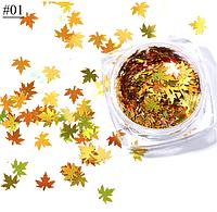 Декор для дизайна ногтей, блестки осенние листья 01