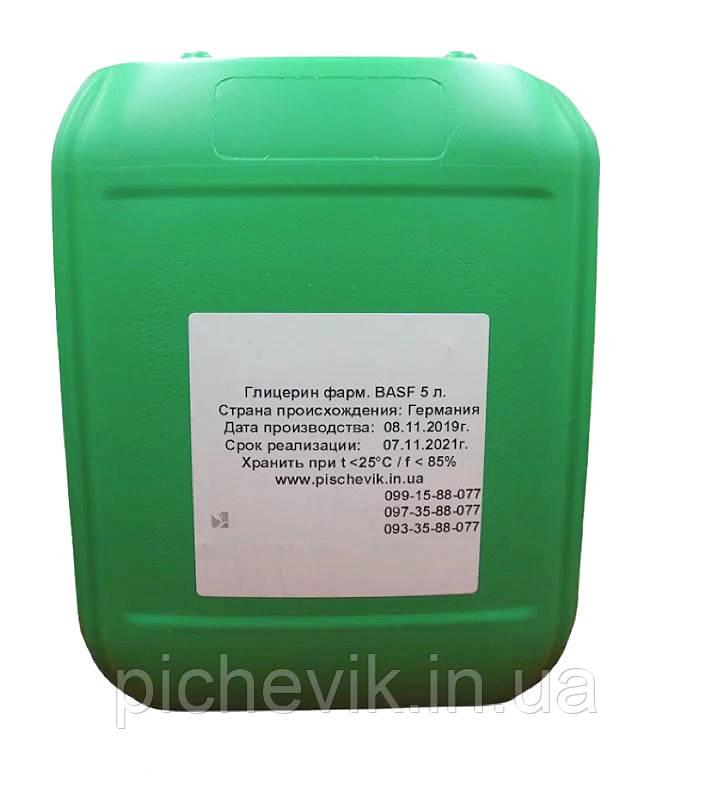 Гліцерин ТМ BASF (Німеччина ) 99.9%. Вага: 5 кг