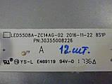 Світлодіодні LED-лінійки LED55D8(A-B)-ZC14AG-02 (матриця LSC550FN11)., фото 7