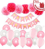 """Праздничный набор воздушных шаров """"Happy Birthday"""", (23 предметов), цвет - розовый"""